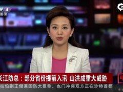 防总部署长江防汛:以防御98年量级大洪水