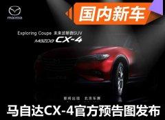 曝一汽马自达CX-4官方预告图 定位轿跑S